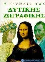 Η ιστορία της δυτικής ζωγραφικής