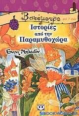 Ιστορίες από την Παραμυθοχώρα