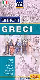 Antichi Grecia
