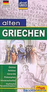 Alten Griechische