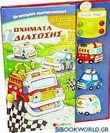 Οχήματα διάσωσης