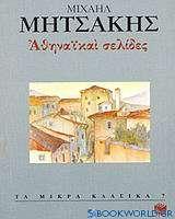Αθηναϊκαί σελίδες