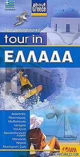 Tour in Ελλάδα