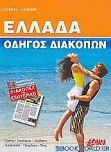Ελλάδα: Οδηγός διακοπών