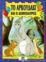 Το αρκουδάκι και ο δεινόσαυρος