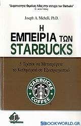 Η εμπειρία των Starbucks