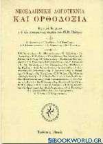 Νεοελληνική λογοτεχνία και ορθοδοξία