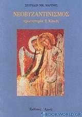 Νεοβυζαντινισμός