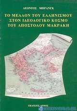 Το μέλλον του ελληνισμού στον ιδεολογικό  κόσμο του Απόστολου Μακράκη
