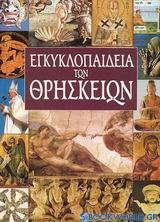 Εγκυκλοπαίδεια των θρησκειών