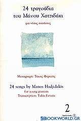 24 τραγούδια του Μάνου Χατζιδάκι
