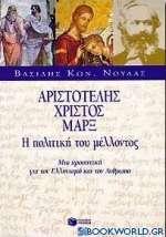 Αριστοτέλης, Χριστός, Μαρξ