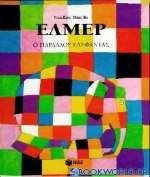 Έλμερ,ο παρδαλός ελέφαντας
