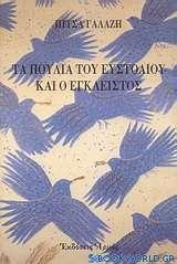 Τα πουλιά του  Ευστόλιου και ο Έγκλειστος