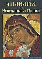 Η Παναγία στη νεοελληνική ποίηση