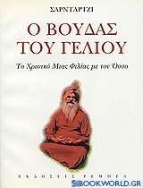 Ο Βούδας του γέλιου