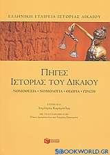 Πηγές ιστορίας του δικαίου