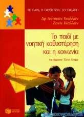 Το παιδί με νοητική καθυστέρηση και η κοινωνία