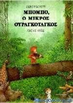 Μπόμπο, ο μικρός ουραγκοτάγκος