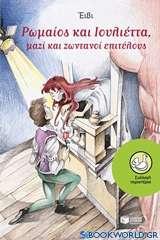Ρωμαίος και Ιουλιέττα μαζί και ζωντανοί επιτέλους