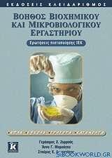 Βοηθός βιοχημικού και μικροβιολογικού εργαστηρίου