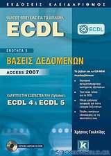 Οδηγός επιτυχίας για το δίπλωμα ECDL