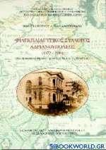Φιλεκπαιδευτικός σύλλογος Αδριανουπόλεως 1872-1996