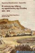 Η επιλογή της Αθήνας ως πρωτεύουσας της Ελλάδος