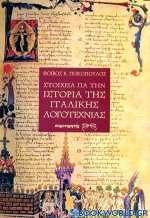 Στοιχεία για την ιστορία της ιταλικής λογοτεχνίας