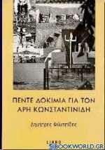 Πέντε δοκίμια για τον Άρη Κωνσταντινίδη