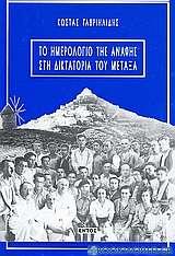 Το ημερολόγιο της Ανάφης στη δικτατορία του Μεταξά