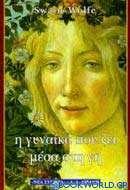 Η γυναίκα που ζει μέσα στη γη