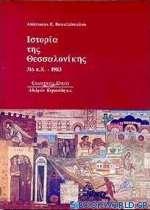 Ιστορία της Θεσσαλονίκης 316 π.χ.- 1983