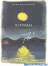 Νυχτωδία