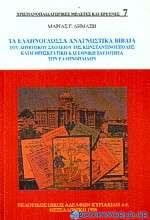 Τα ελληνόγλωσσα αναγνωστικά βιβλία του δημοτικού σχολείου της Κωνσταντινούπολης