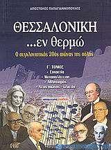 Θεσσαλονίκη ...εν θερμώ