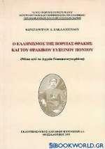 Ο ελληνισμός της βόρειας Θράκης και του θρακικού Εύξεινου Πόντου