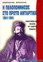 Η Πελοπόννησος στο πρώτο αντάρτικο 1941-1945