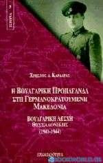 Η βουλγαρική προπαγάνδα στη γερμανοκρατούμενη Μακεδονία
