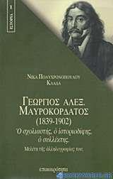 Γεώργιος Αλεξ. Μαυροκορδάτος (1839-1902)