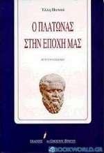 Ο Πλάτωνας στην εποχή μας