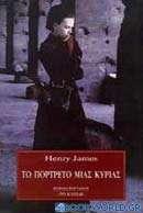 Το πορτρέτο μιας κυρίας