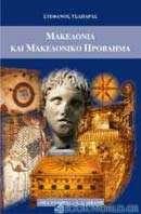 Μακεδονία και μακεδονικό πρόβλημα