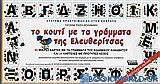 Το κουτί με τα γράμματα της Ελευθερίτσας
