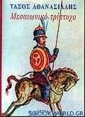 Μεσαιωνικό τρίπτυχο