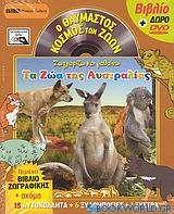 Ζωγραφίζω και μαθαίνω τα ζώα της Αυστραλίας