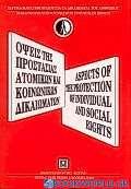Όψεις της προστασίας των ατομικών και κοινωνικών δικαιωμάτων