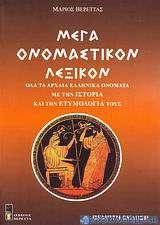 Μέγα ονομαστικόν λεξικόν ή τα ονόματα των Ελλήνων