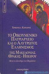 Το Οικουμενικό Πατριαρχείο και ο αλύτρωτος ελληνισμός της Μακεδονίας, Θράκης, Ηπείρου