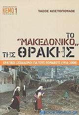 Το Μακεδονικό της Θράκης